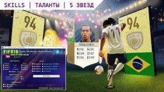 ЧИТ FIFA 18 TRAINER ОБЗОР (Безопасный чит №1)